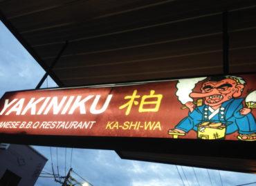 オーストラリアのシドニーで焼き肉を食べるなら焼き肉柏(かしわ)
