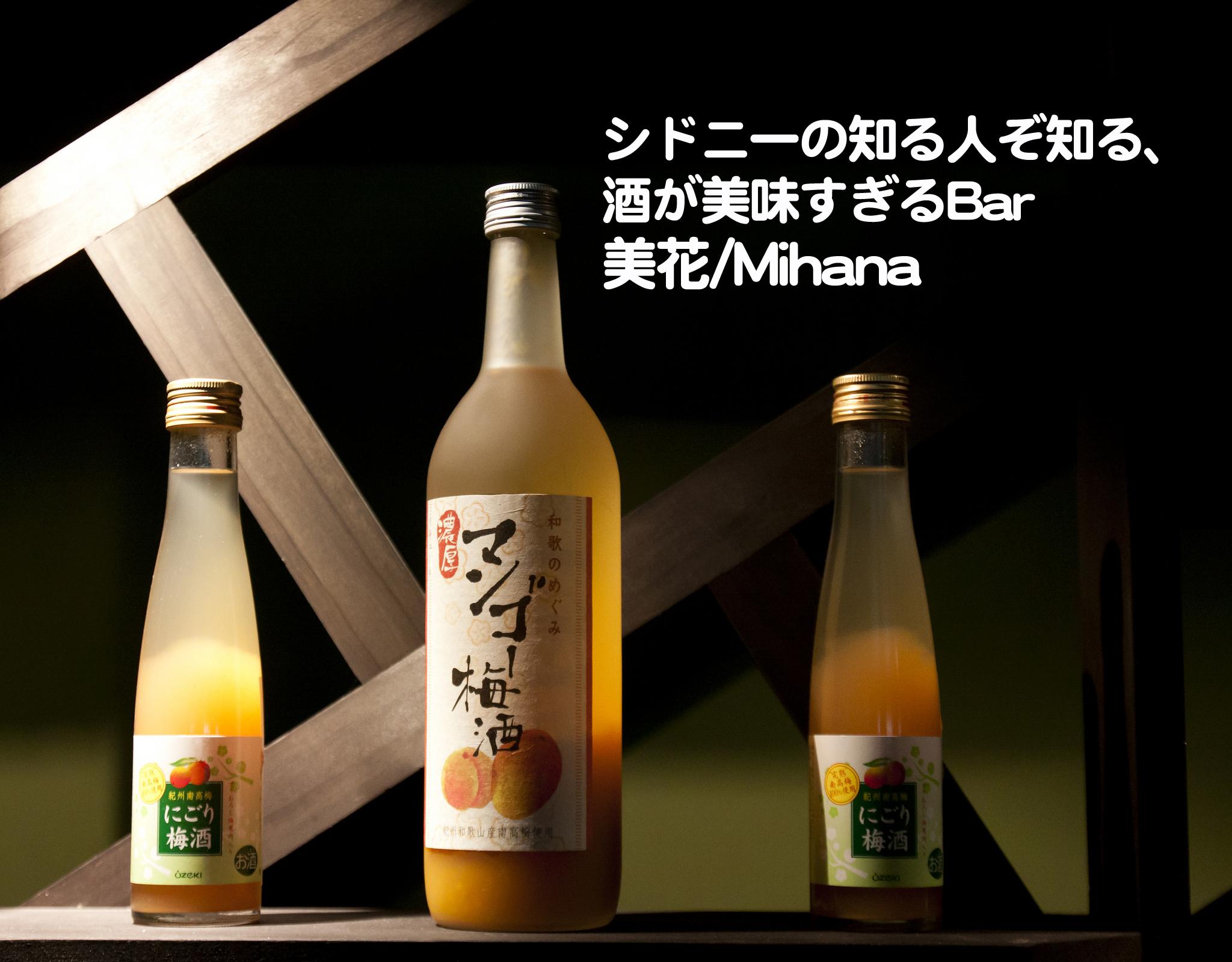 【美花】シドニーの知る人ぞ知る、酒が美味いスナック!!