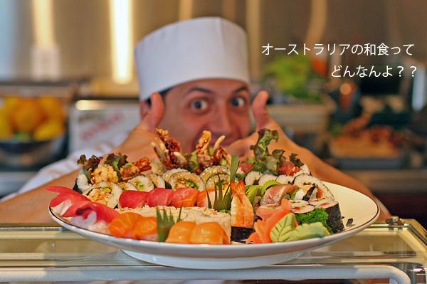 オーストラリアでの和食は日本人の想像を遥かに越えてきた!
