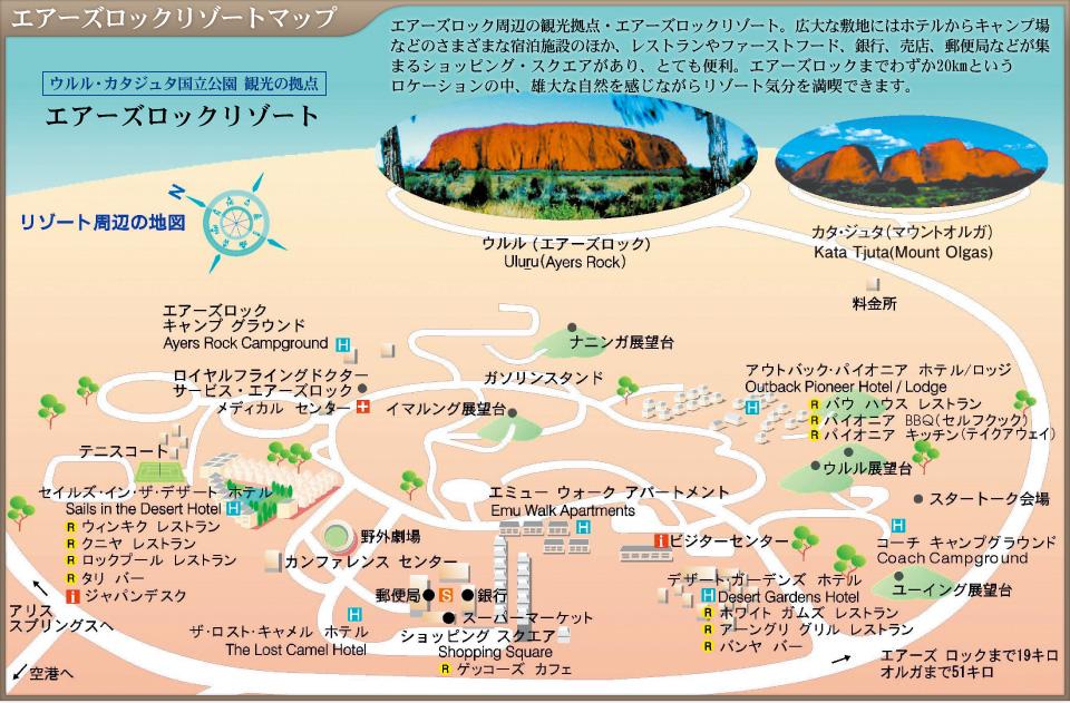 エアーズロック リゾートマップ